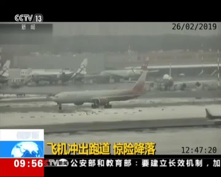 [视频]俄罗斯:飞机冲出跑道 惊险降落