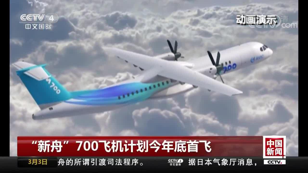 """[视频]""""新舟""""700飞机计划今年底首飞"""