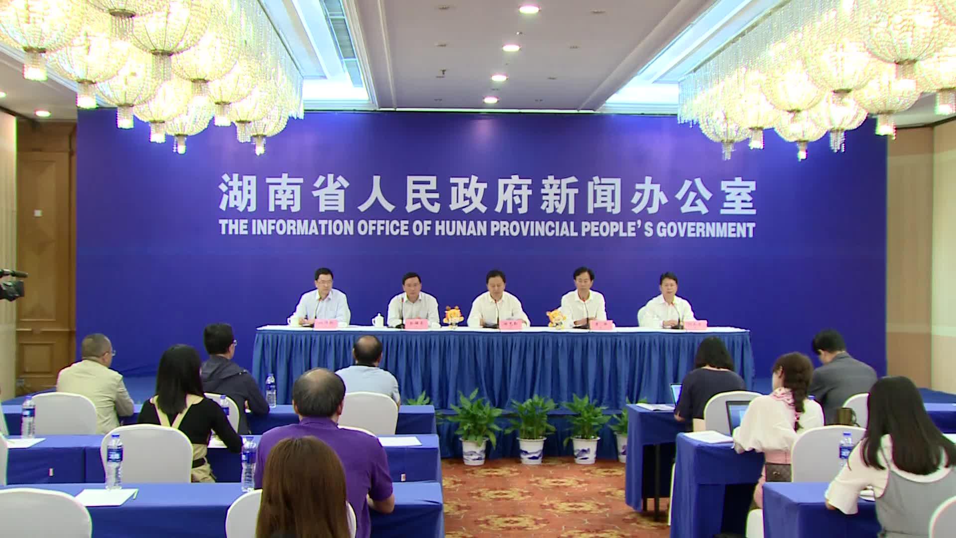 【全程回放】湖南省第九届少数民族传统体育运动会新闻发布会