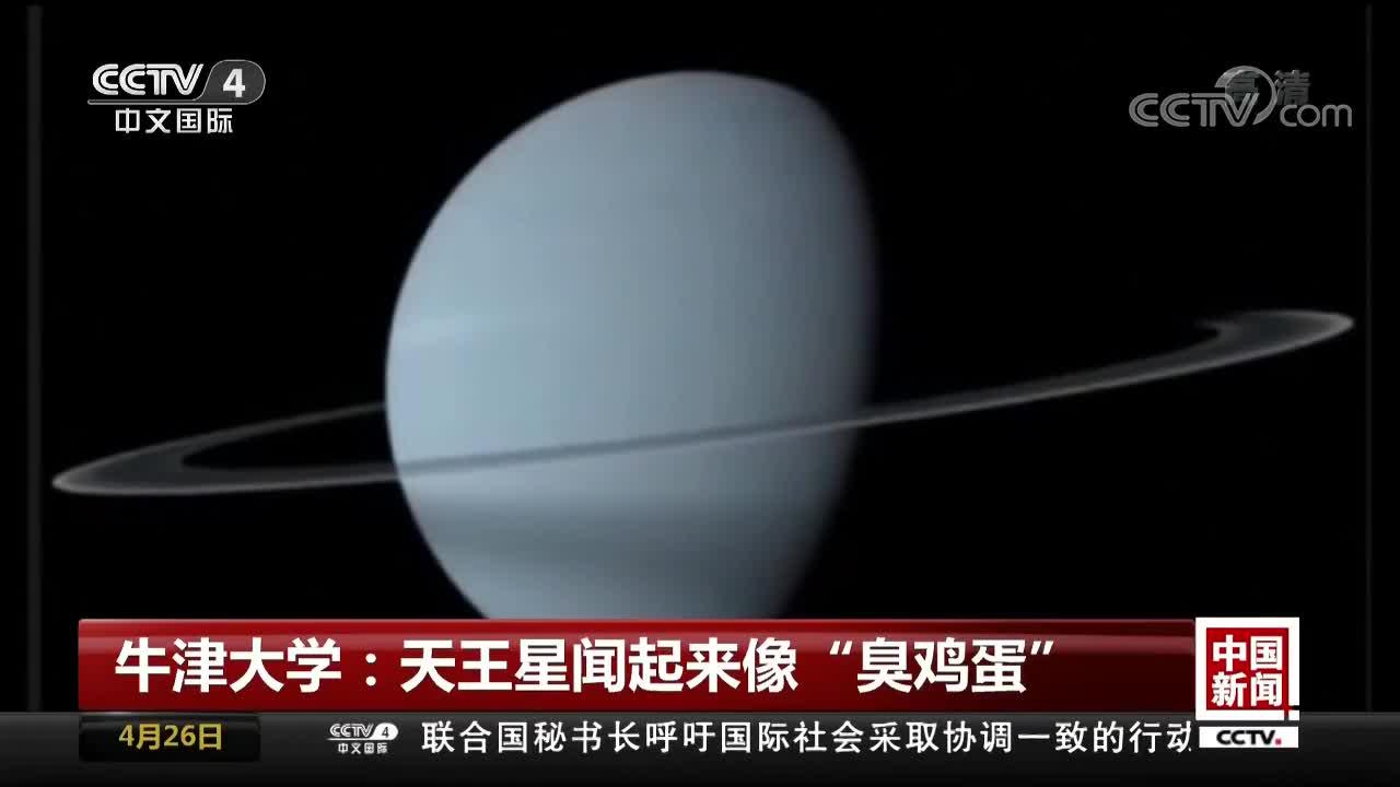 """[视频]牛津大学:天王星闻起来像""""臭鸡蛋"""""""