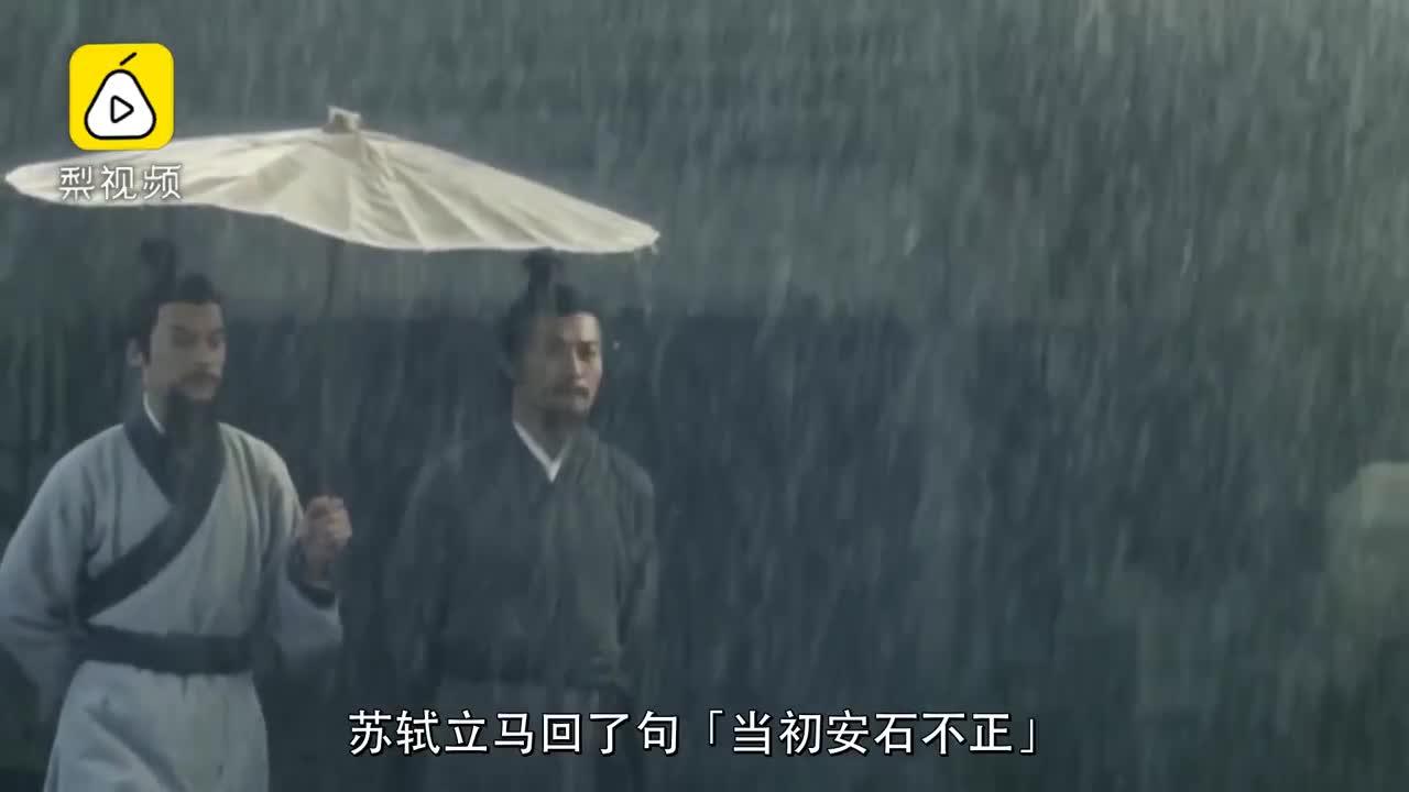 [视频]大宋第一孽缘:王安石与苏轼