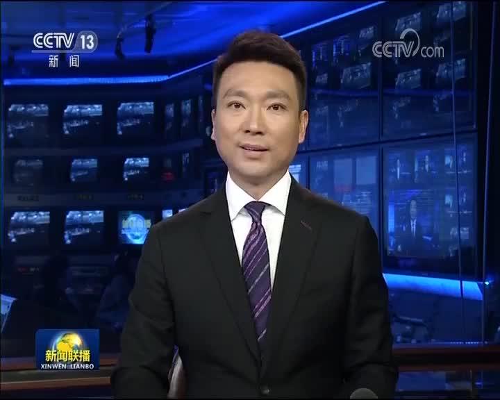 [视频]外交部发布出席首届中国国际进口博览会外国国家元首和政府首脑名单