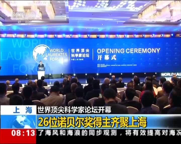 [视频]世界顶尖科学家论坛开幕 26位诺贝尔奖得主齐聚上海