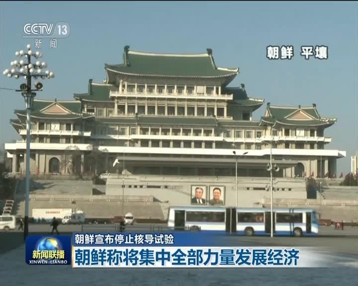 [视频]朝鲜宣布停止核导试验