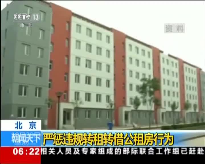 [视频]北京:严惩违规转租转借公租房行为