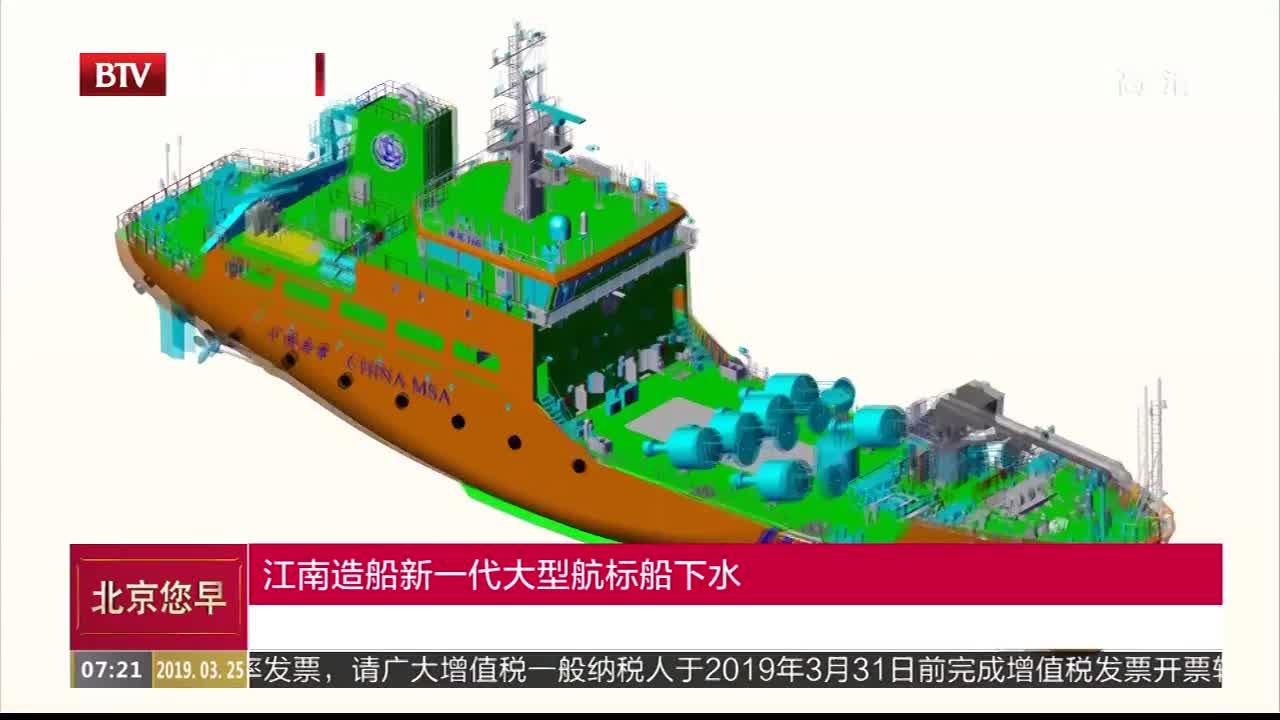[视频]江南造船新一代大型航标船下水