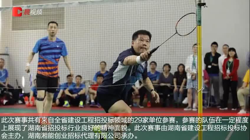 湖南省建设工程招投标领域举办首届羽毛球邀请赛