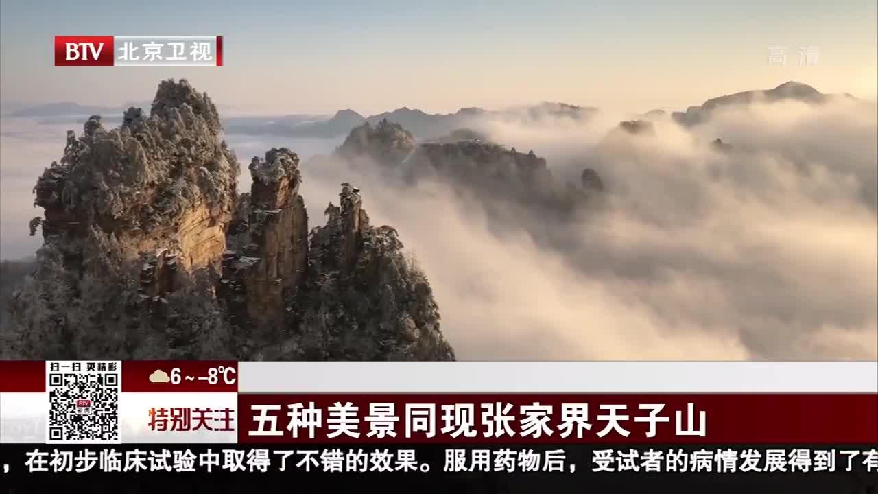 [视频]五种美景同现张家界天子山
