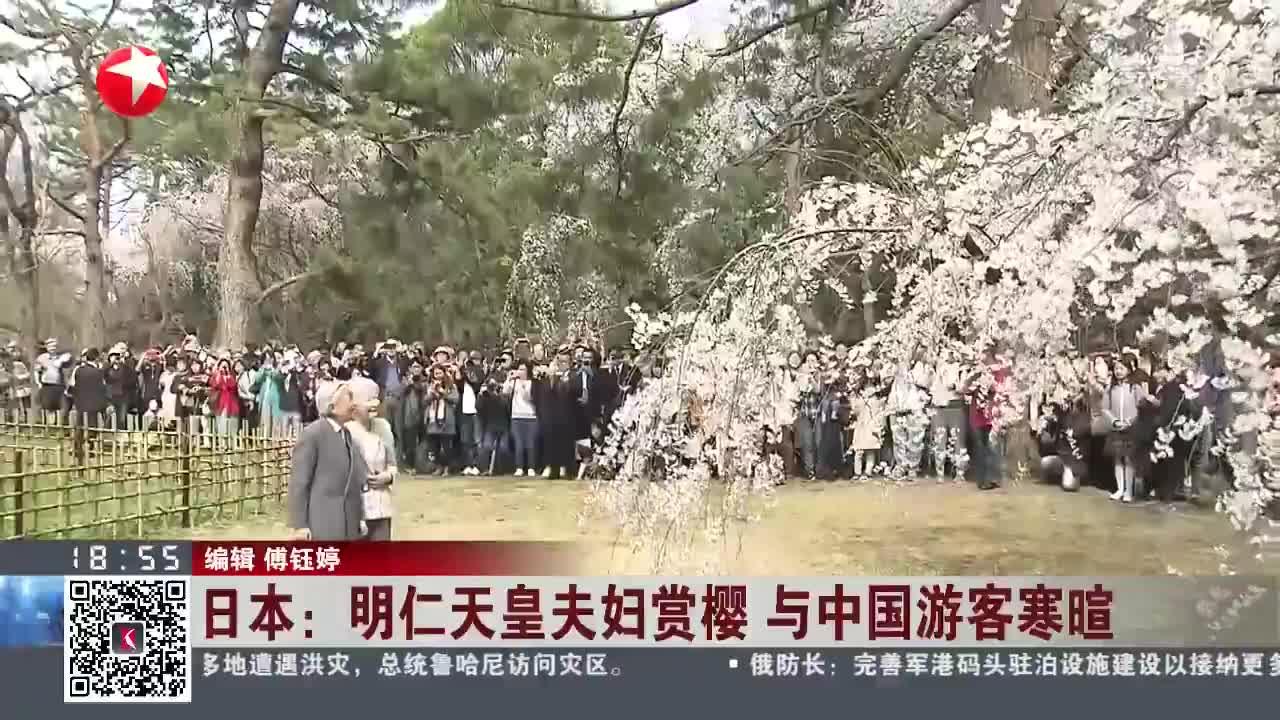 [视频]日本:明仁天皇夫妇赏樱 与中国游客寒暄