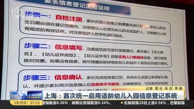 [视频]上海:首次统一启用适龄幼儿入园信息登记系统
