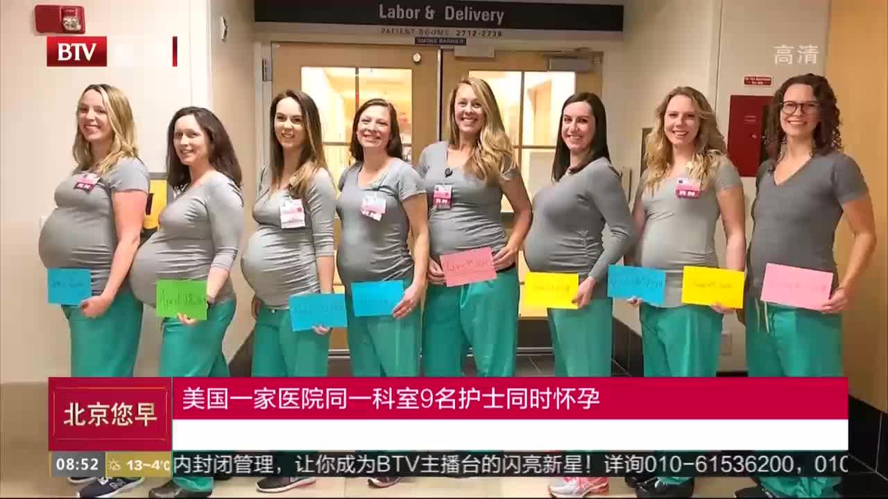 [视频]美国一家医院同一科室9名护士同时怀孕