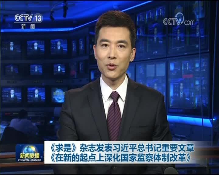 [视频]《求是》杂志发表习近平总书记重要文章《在新的起点上深化国家监察体制改革》