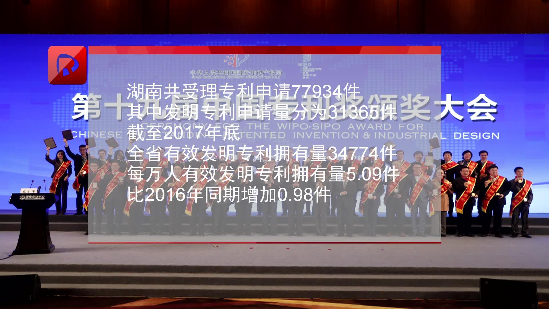 湖南公布2017年知识产权保护状况 每万人拥有发明专利5.09件