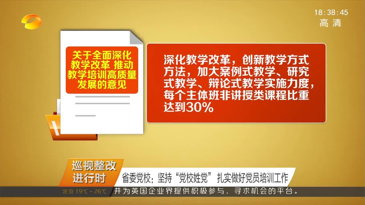 2018年09月11日湖南新闻联播