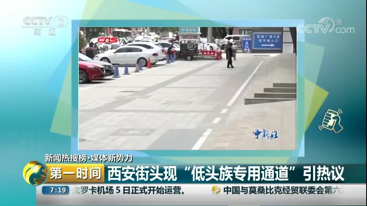 """[视频]西安街头现""""低头族专用通道""""引热议"""