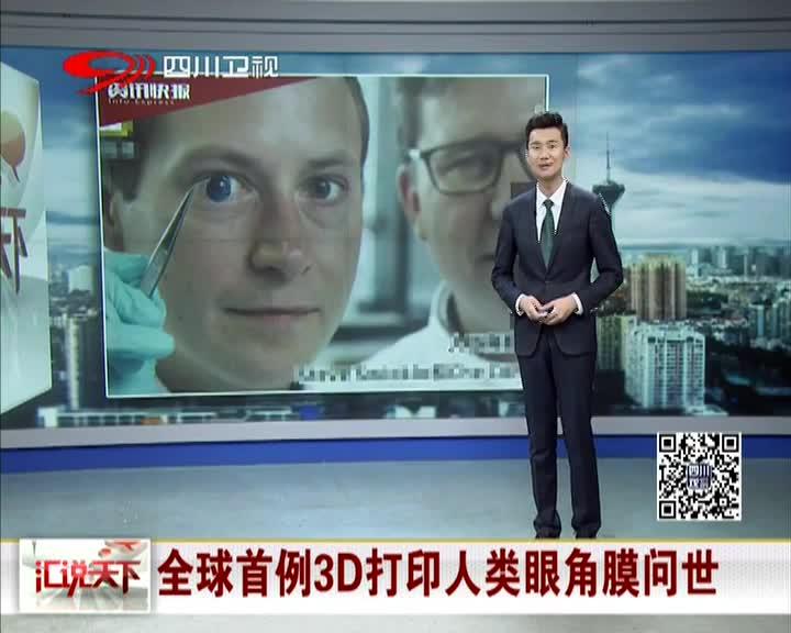[视频]全球首例3D打印人类眼角膜问世