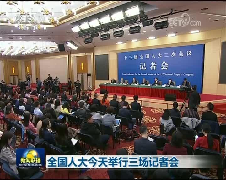 [视频]全国人大今天举行三场记者会
