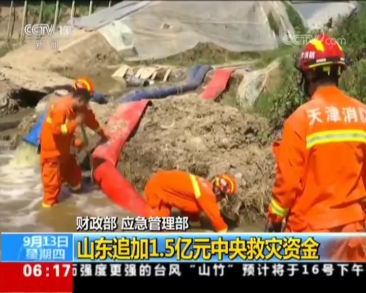 [视频]财政部:应急管理部 山东追加1.5亿元中央救灾资金