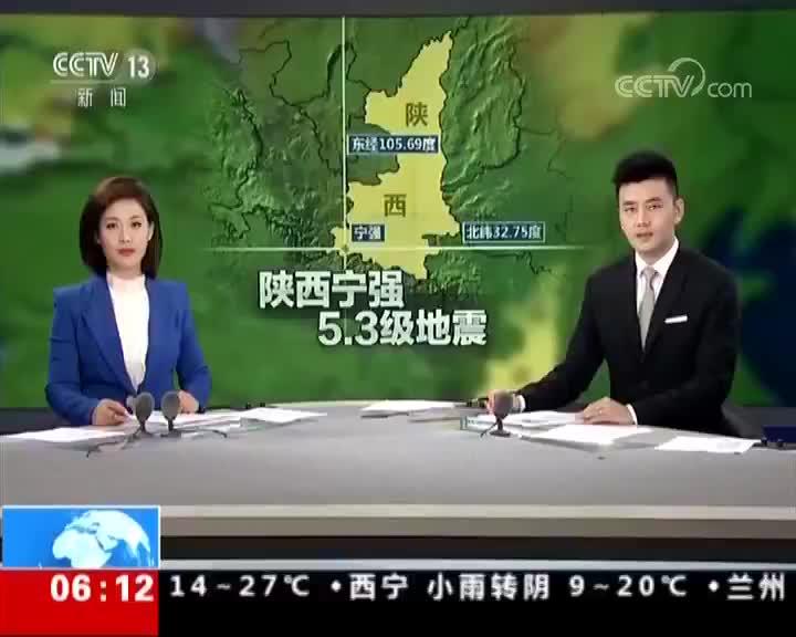[视频]陕西宁强县发生5.3级地震 应急管理部部署应急抗震救援工作