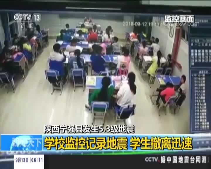[视频]陕西宁强县发生5.3级地震 学校监控记录地震 学生撤离迅速