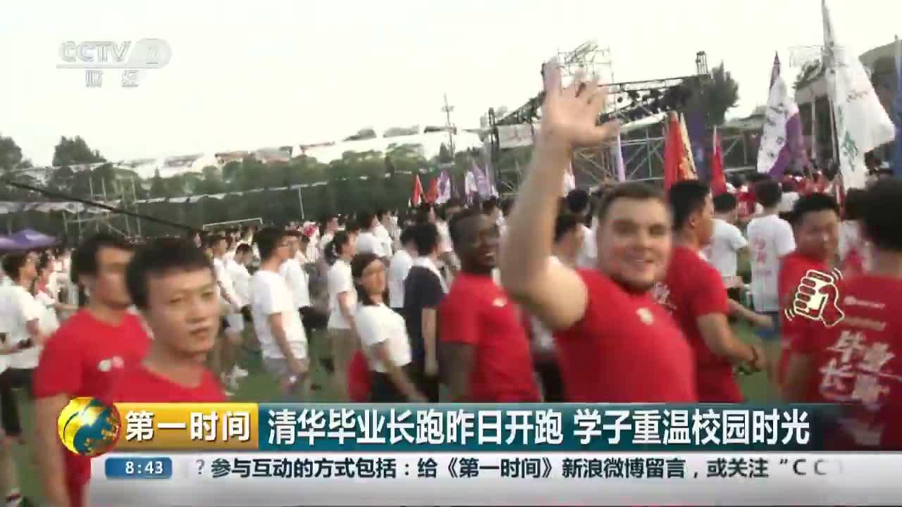 [视频]清华毕业长跑昨日开跑 学子重温校园时光