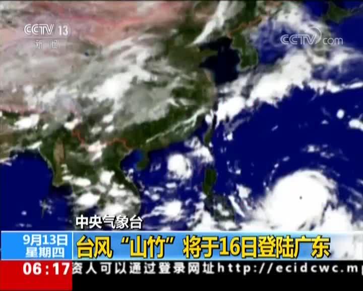 """[视频]中央气象台 台风""""百里嘉""""今日将登陆粤琼沿海"""