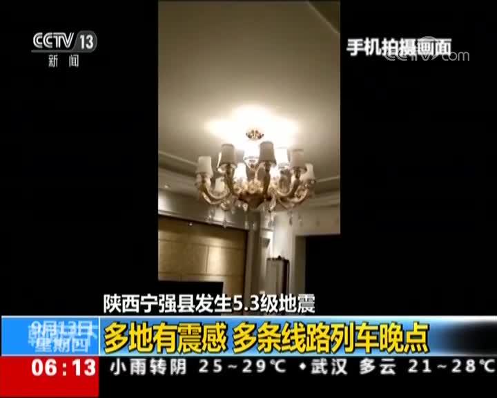 [视频]陕西宁强县发生5.3级地震 多地有震感 多条线路列车晚点