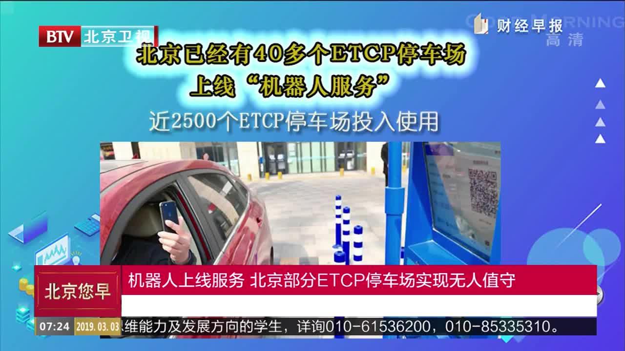 [视频]机器人上线服务 北京部分ETCP停车场实现无人值守