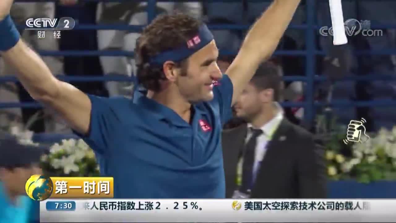 [视频]迪拜网球锦标赛:费德勒收获职业生涯第100冠