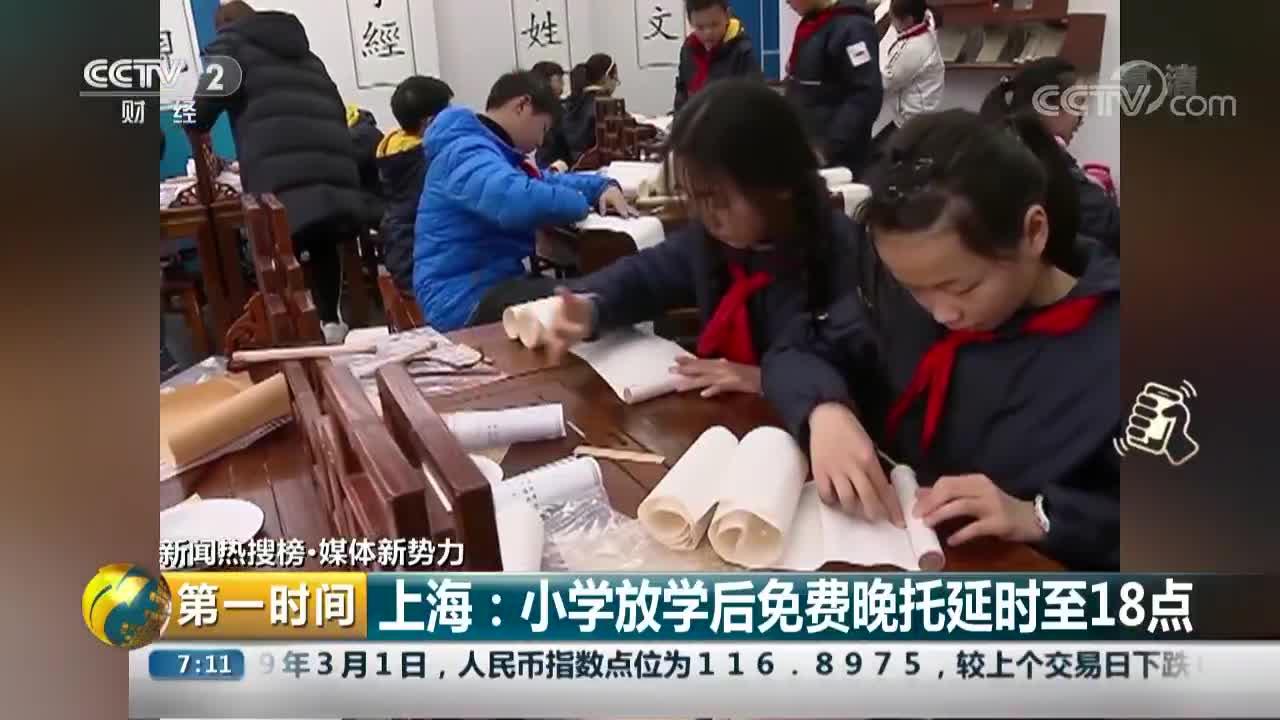 [视频]上海:小学放学后免费晚托延时至18点