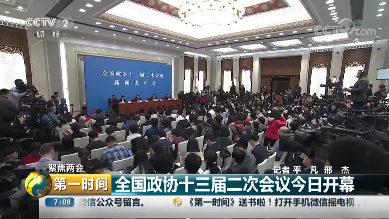 [视频]聚焦两会 全国政协十三届二次会议举行首场新闻发布会
