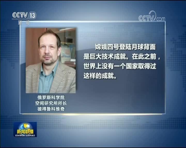 """[视频]国际航天专家媒体高度关注""""嫦娥四号""""着陆月背"""