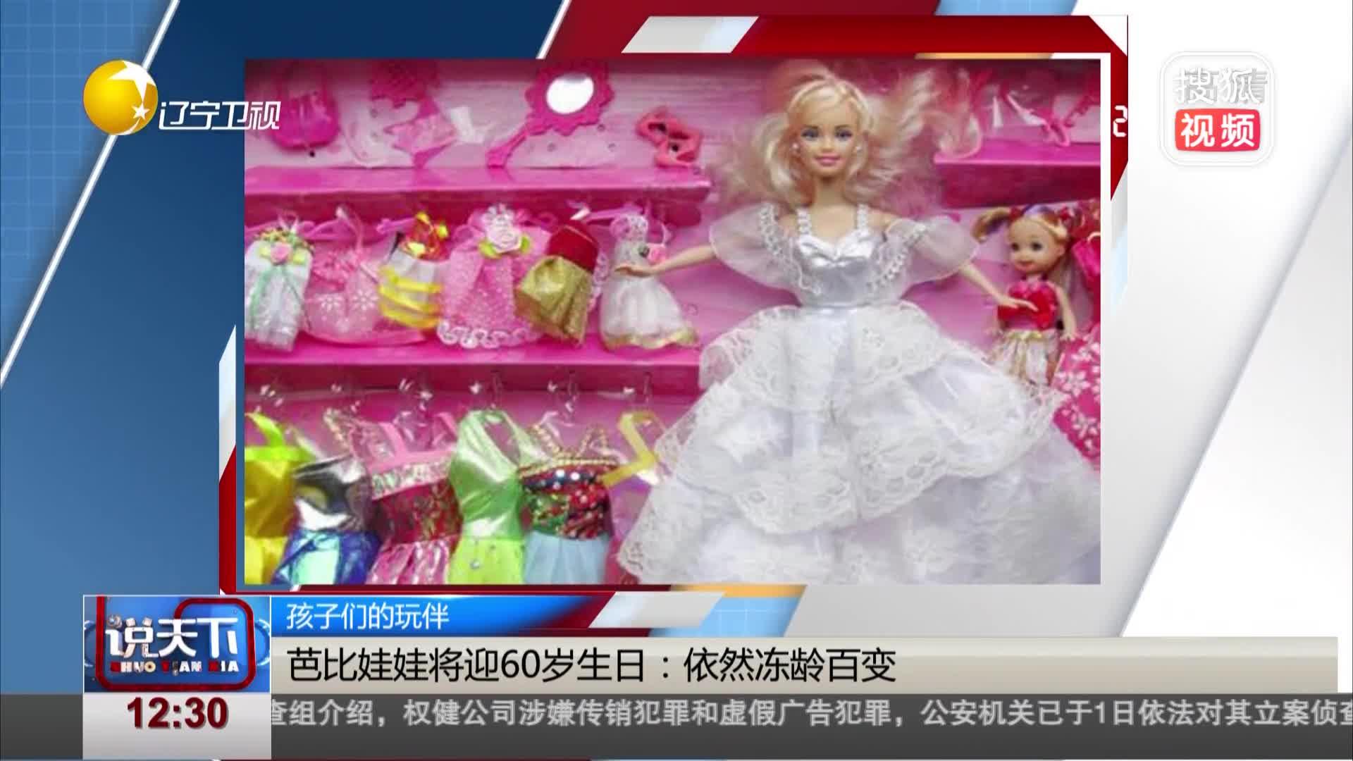 [视频]芭比娃娃将迎60岁生日:依然冻龄百变