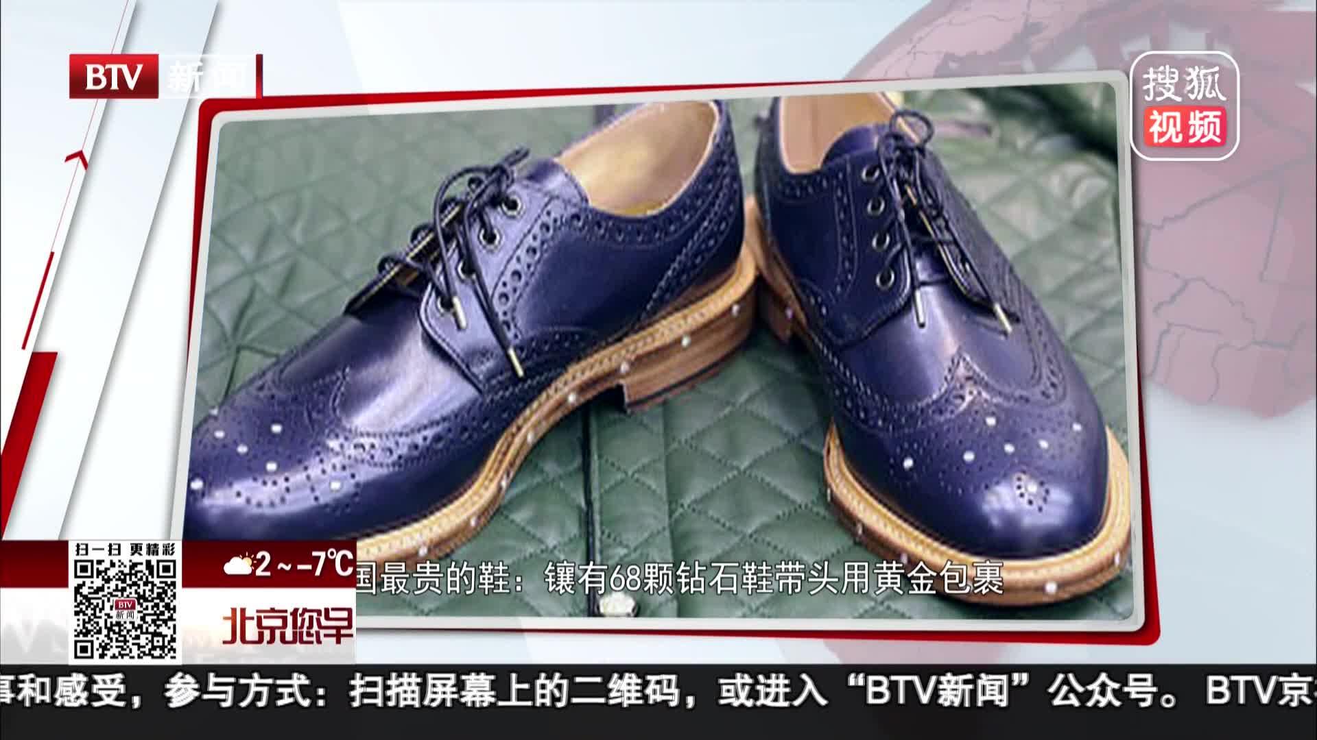 [视频]英国最贵的鞋:镶有68颗钻石鞋带头用黄金包裹