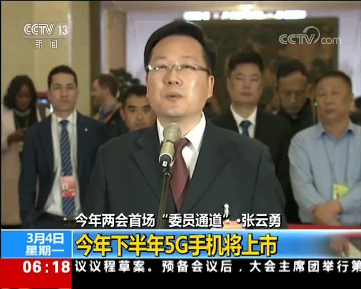 """[视频]今年两会首场""""委员通道""""·张云勇 今年下半年5G手机将上市"""