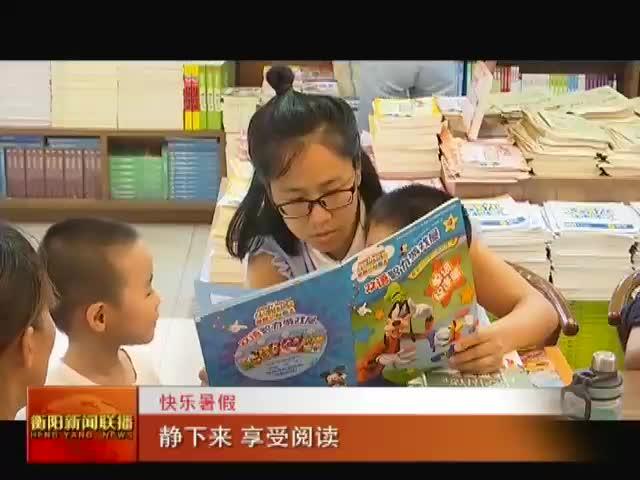 快乐暑假:静下来 享受阅读