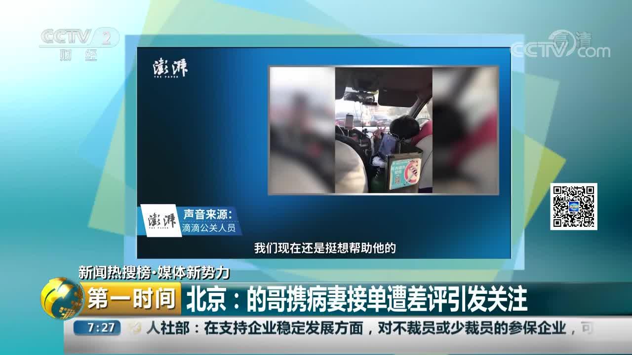 [视频]北京:的哥携病妻接单遭差评引发关注