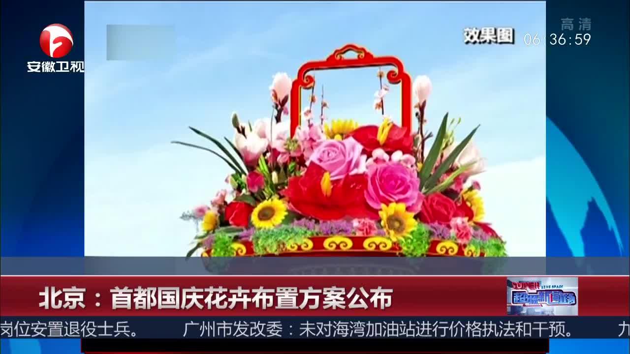 [视频]北京:首都国庆花卉布置方案公布