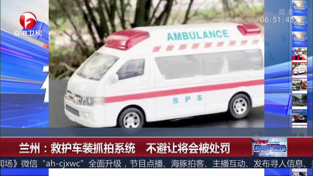[视频]兰州:救护车装抓拍系统 不避让将会被处罚