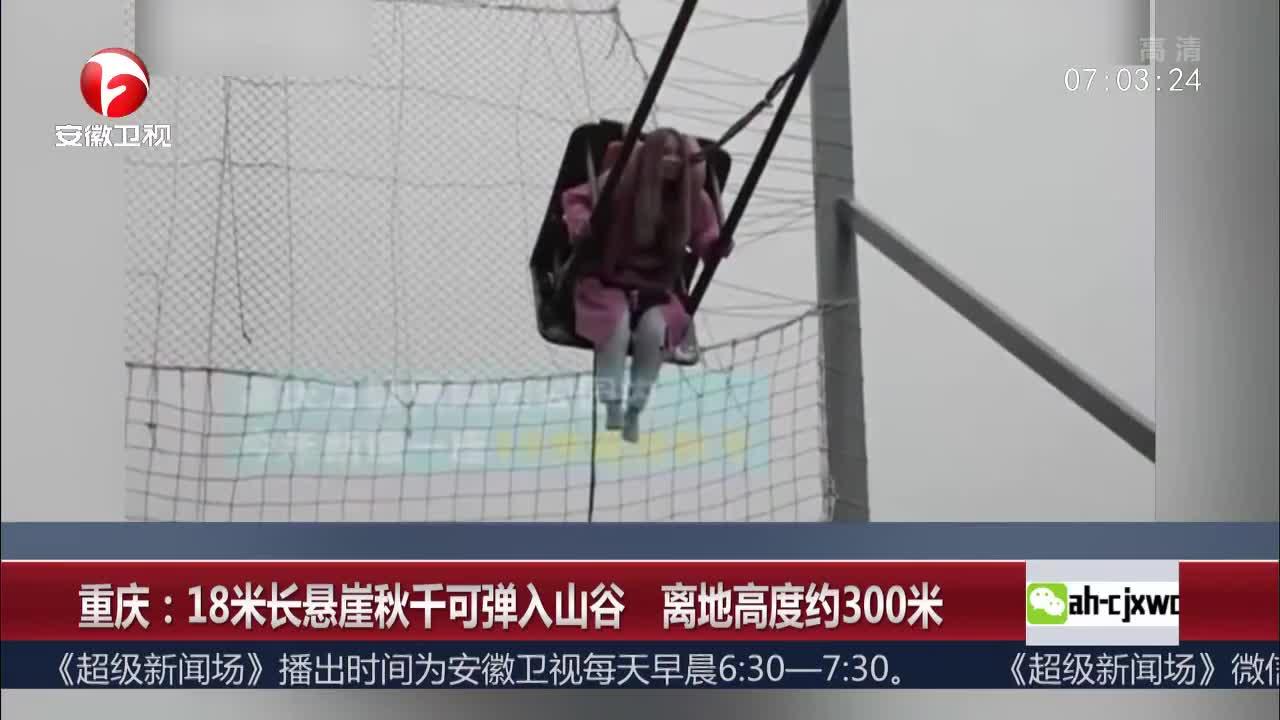 [视频]重庆:18米长悬崖秋千可弹入山谷 离地高度约300米