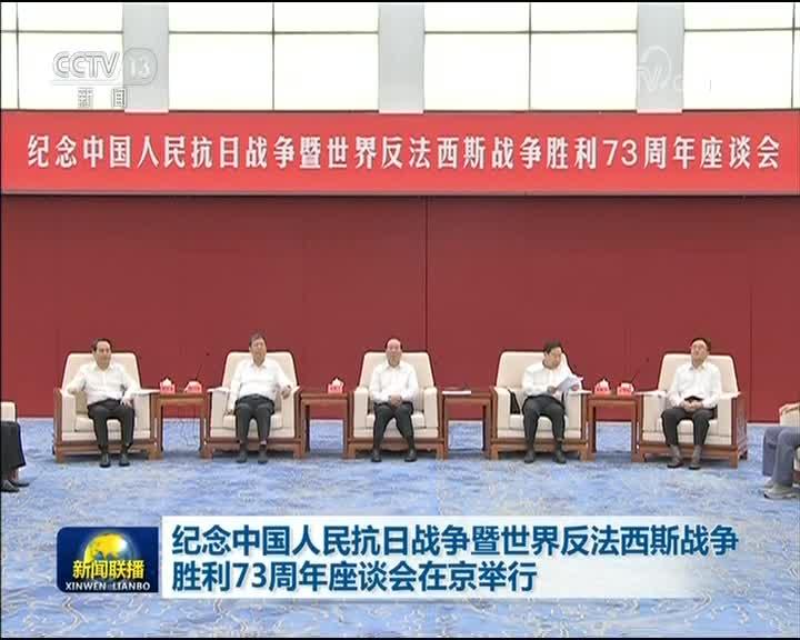 [视频]纪念中国人民抗日战争暨世界反法西斯战争胜利73周年座谈会在京举行