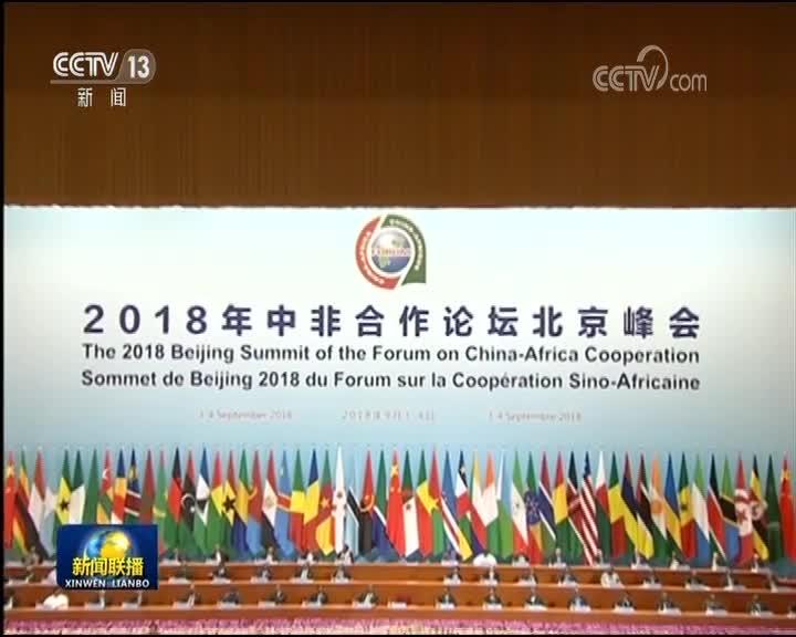 [视频]中非合作论坛北京峰会隆重开幕 习近平出席开幕式并发表主旨讲话