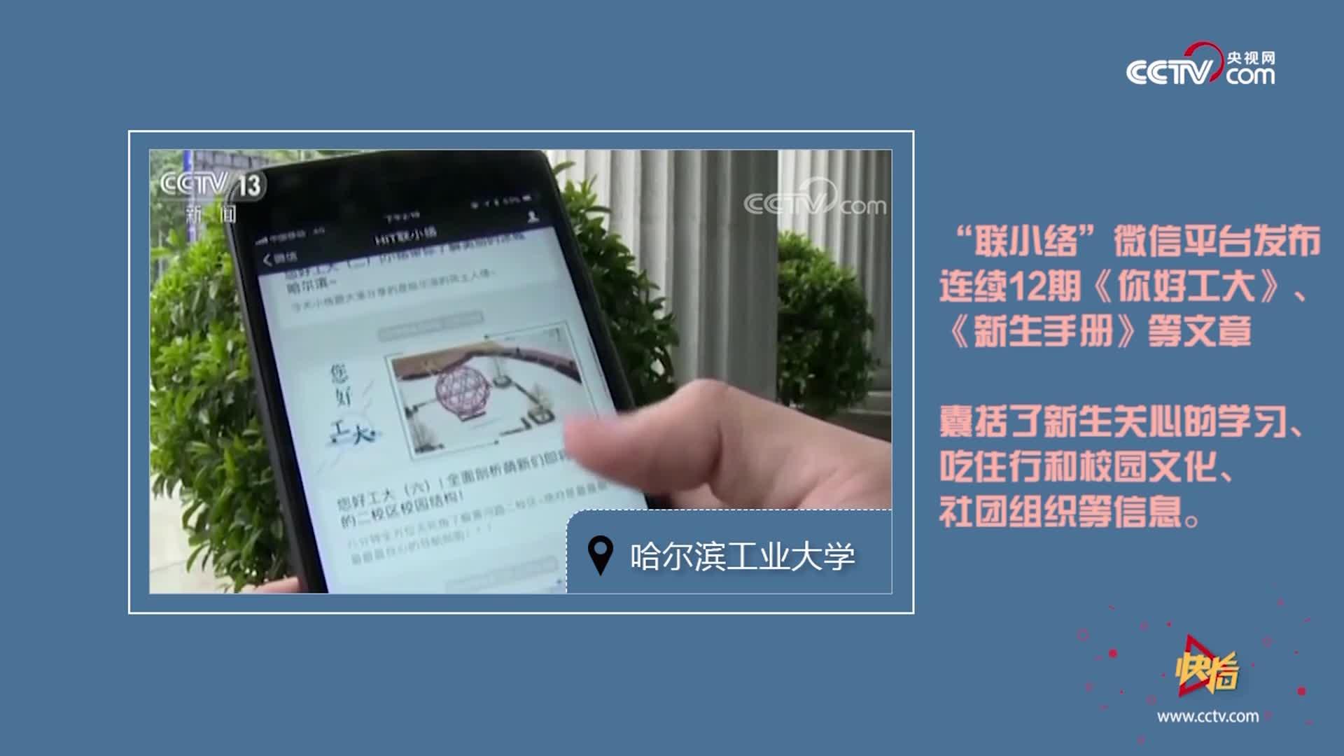 """[视频]2018高校开学季 """"大数据""""迎新花样多"""