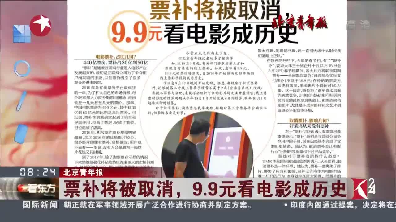 [视频]北京青年报 票补将被取消 9.9元看电影成历史