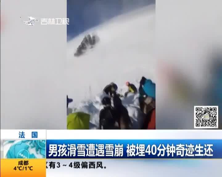 [视频]法国:男孩滑雪遭遇雪崩 被埋40分钟奇迹生还