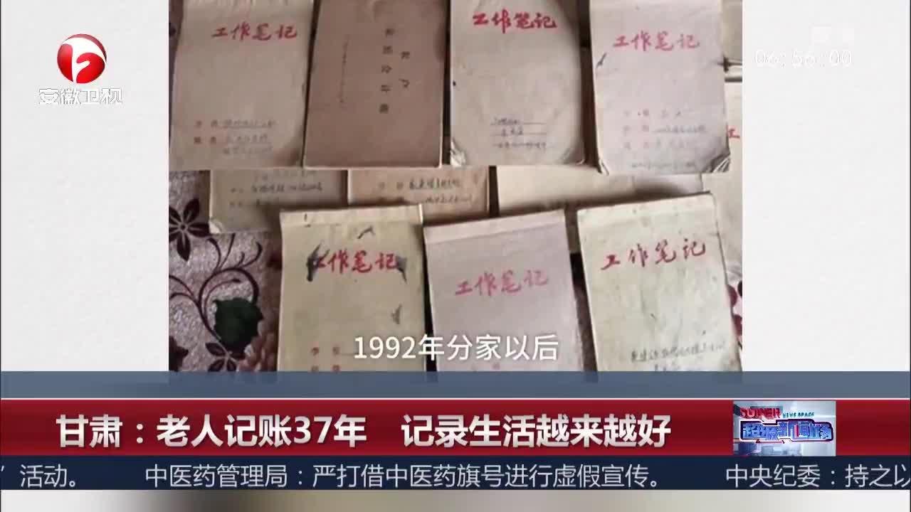 [视频]甘肃:老人记账37年 记录生活越来越好