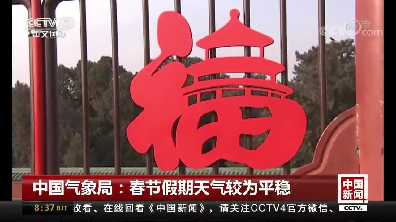 [视频]中国气象局:春节假期天气较为平稳
