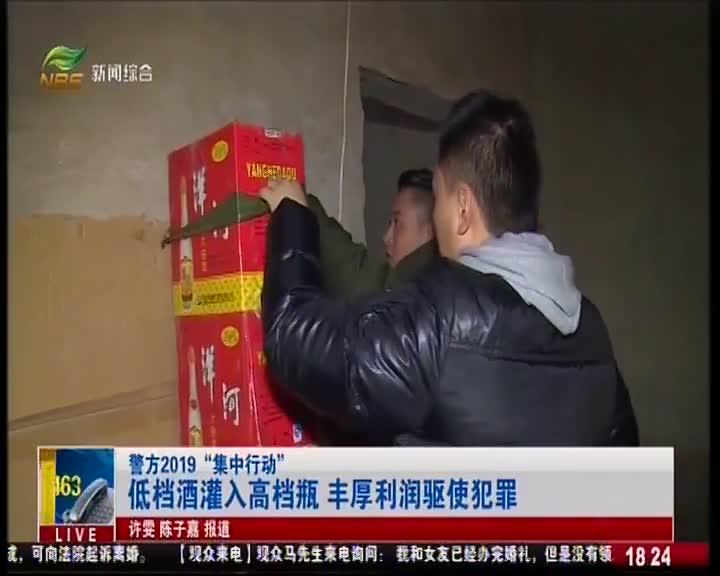 [视频]低档酒灌入高档瓶 丰厚利润驱使犯罪