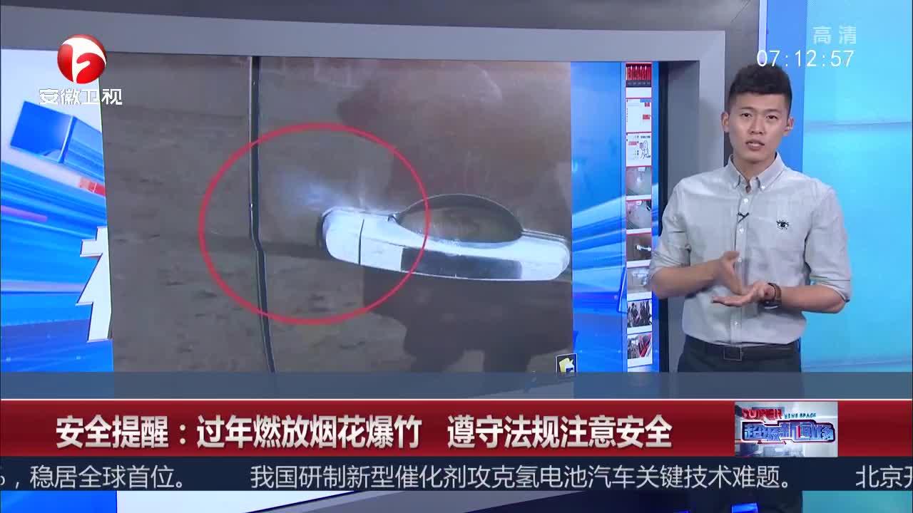 [视频]过年燃放烟花爆竹 遵守法规注意安全
