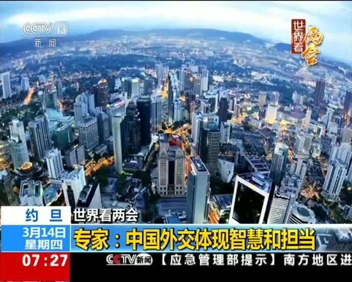 [视频] 世界看两会 专家:中国外交体现智慧和担当